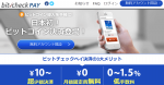 日本初。ECサイトにビットコイン決済が利用できるサービスが登場