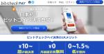 日本初。ECサイトにビットコイン決済が利用できるサービスが登場