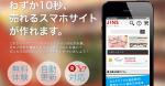 わずか10秒で売れるスマホサイトが作れる 「SUMAOU!(スマオウ!)」がサービス開始