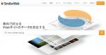 競合サイト解析ツール「SimilarWeb(シミラーウェブ)」有料版の日本国内販売を開始
