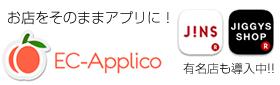 applico
