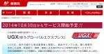 日本郵便、国際宅配便サービス「ゆうグローバルエクスプレス」10/30から開始