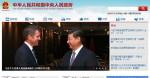 中国国務院が中国EC業界に支援を提言