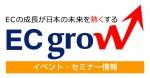 【セミナー情報】2014年11月28日(金)北九州市で「eコマースセミナー 海外販路開拓編」を開催