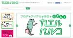 パルコ、ブログで紹介した商品のWEB取り置き&通販サービスを拡大