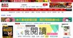 楽天、台湾でオンライン書店「楽天書城」をオープン