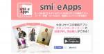 ニッセン、オムニチャネルを加速するアプリ 「smiLeApps」をリリース