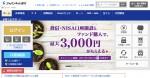 ジャパンネット銀行がYahoo!ショッピング出店者向け事業性ローン「JNBストアローン」を開始