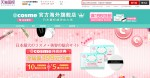 @cosme、天猫グローバルなど中華圏に向けて越境EC支援スタート 2017年までに10億円目指す