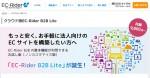 イーシー・ライダー、月額9,800円で利用できる「EC-Rider B2B Lite」を提供開始
