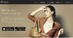 月額6800円で高級ブランドバッグ借り放題 新しいファッションシェアリングサービスLaxusがスタート