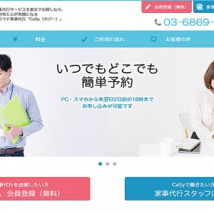 家事代行サービスCaSy、ブランド品を買取する新サービスを開始