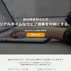あらゆるサイトでウェブ接客を可能にする、「KARTE」が正式版を提供開始