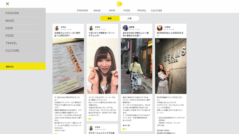 LINEの元代表取締役森川亮氏、インターネット動画ファッション雑誌「C Channel」を開始