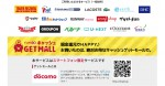 NTTドコモ、利用ごとに現金を還元「ドコモ口座 キャッシュゲットモール」スタート