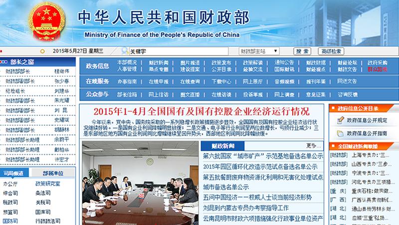 中国財務省、輸入にかかる関税の引き下げを発表