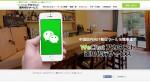 ビジネスラリアート、WeChat運用代行サービス開始