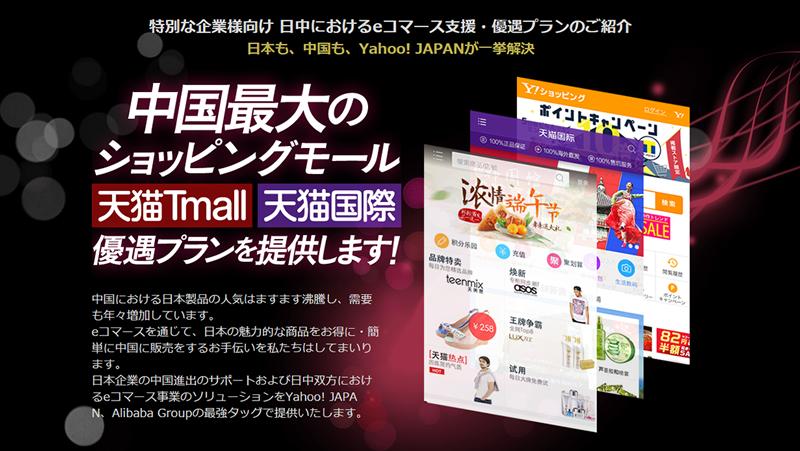 Yahoo! JAPANとアリババグループの「天猫国際」が連携
