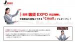 中国製品直輸入のネットモール「Cmall」プレオープン