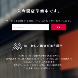 ギズモード・ジャパン等が、世界初!EC・求人・クラウドファンディング一体型モールを立ち上げ