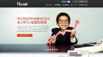 マイクロアド、「ワンパッケージ型の台湾越境EC」サービスの提供開始