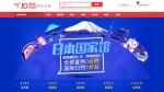 「日本館」が中国大手ECモール「京東商城」にオープン