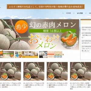 Yahoo! JAPANとさとふる、「さとふる地域特産品」を開設