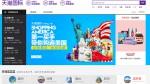 中国大手EC、天猫国際(Tmallグローバル)が日本市場に注力