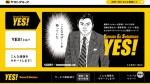 ヤマト運輸、通販ビジネス向け新パッケージサービス「YES!」を開始