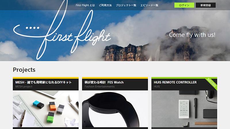 ソニー、新規事業の育成支援をさらに加速:「First Flight」をオープン