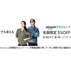 Amazonプライム会員向け新サービス「先行タイムセール」を開始