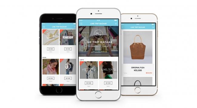LINE、海外ブランド商品を現地価格で購入できる「LINEトリップバザール」を開設