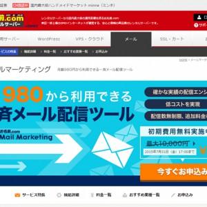 GMOインターネット、「お名前.com メールマーケティング」新機能追加