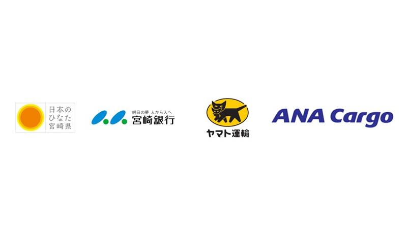宮崎県とヤマト運輸・ANA Cargoが県産品の国内外への販路拡大に向けた「連携協定」を締結