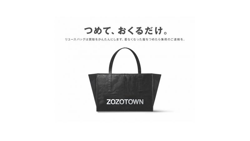 ZOZOTOWN、トートバッグ型 買取キット「リユースバッグ」サービス開始