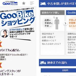 全国からほしいバイクを安心して買える新サービス「GooBikeショッピング」開始