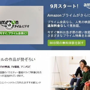 Amazon、プライム会員向け「プライム・ビデオ」サービス開始