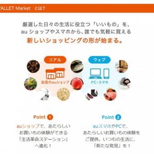 「au WALLET Market」が8月25日オープン!