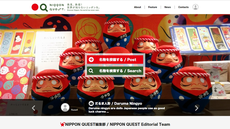 ふるさと名物サイト「NIPPON QUEST」がオープン