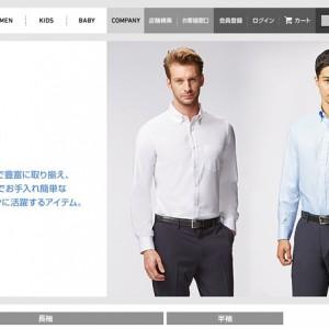 ユニクロ、セミオーダー感覚で選べる本格仕立てのメンズシャツを発売