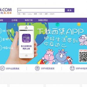 中国越境ECサイト西集綱、初のキャンペーンで売上約6億円を達成