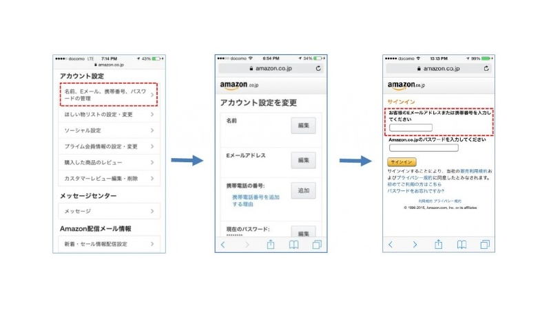 Amazon.co.jp、新機能「携帯番号アカウント」でサインイン