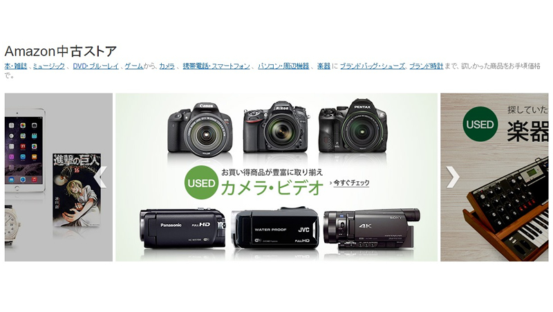 Amazon.co.jp、「中古ストア」をオ-プン