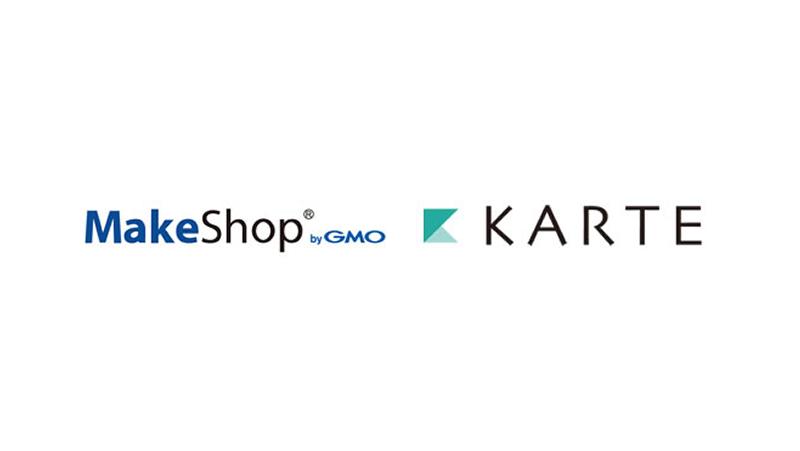 「KARTE」がネットショップ構築サービス「MakeShop」と連携開始