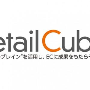 TIS、EC事業のトータルソリューション『RetailCube』を提供開始