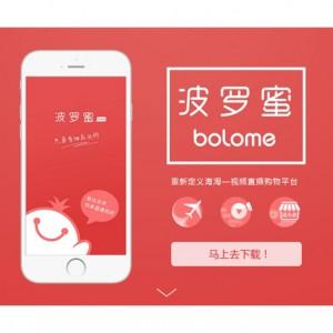 越境EC『bolome』、3,000万米国ドルの資金調達、APPで動画や生中継の買い物体験を提供