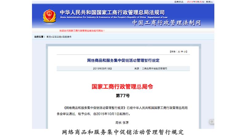 越境ECにも影響するの? 中国でついに策定される見込みの「電子商取引立法」とは