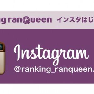 流行発信ショップ「ranKing ranQueen(ランキンランキン)」がインスタグラムアカウントを開設