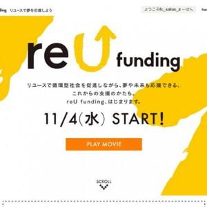 ヤフーと電通の共同企画 リユース活用型クラウドファンディングサービス、「reU funding」始動