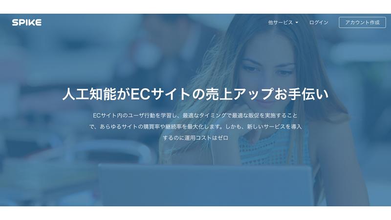 メタップス、人工知能を用いたEC向け自動販促ツールを提供開始